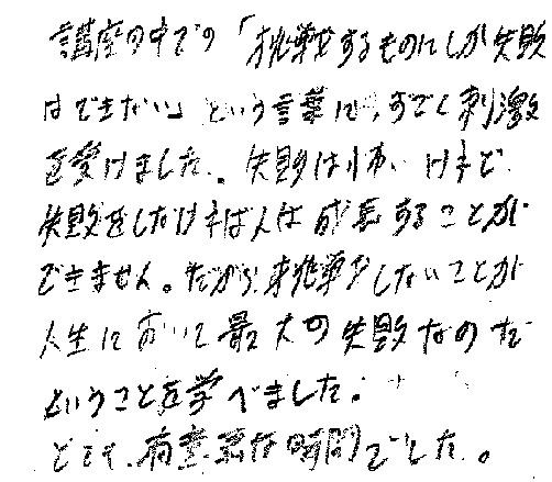 仙台東コメント②