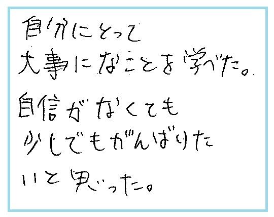 東松島コメント1