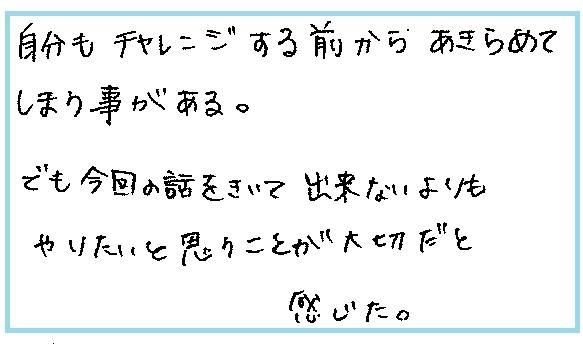 東松島コメント2