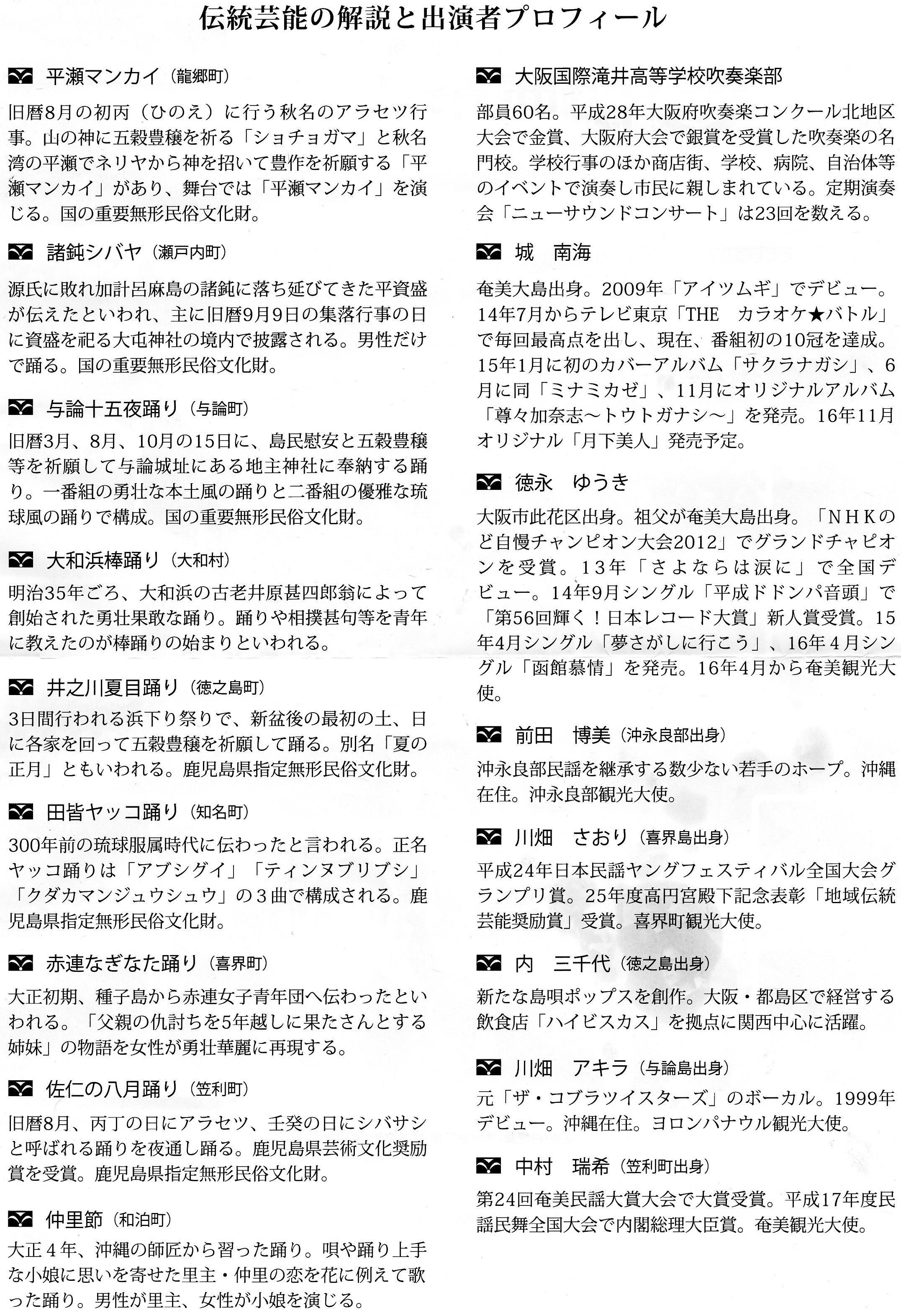 関西奄美海-2