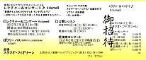 レクチャー&コンサート招待券平井加藤