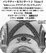 平井み帆レクチャーコンサートチラシ部分