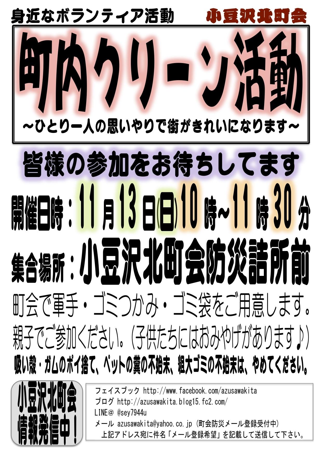 2016年11月13日(日)町会クリーン活動