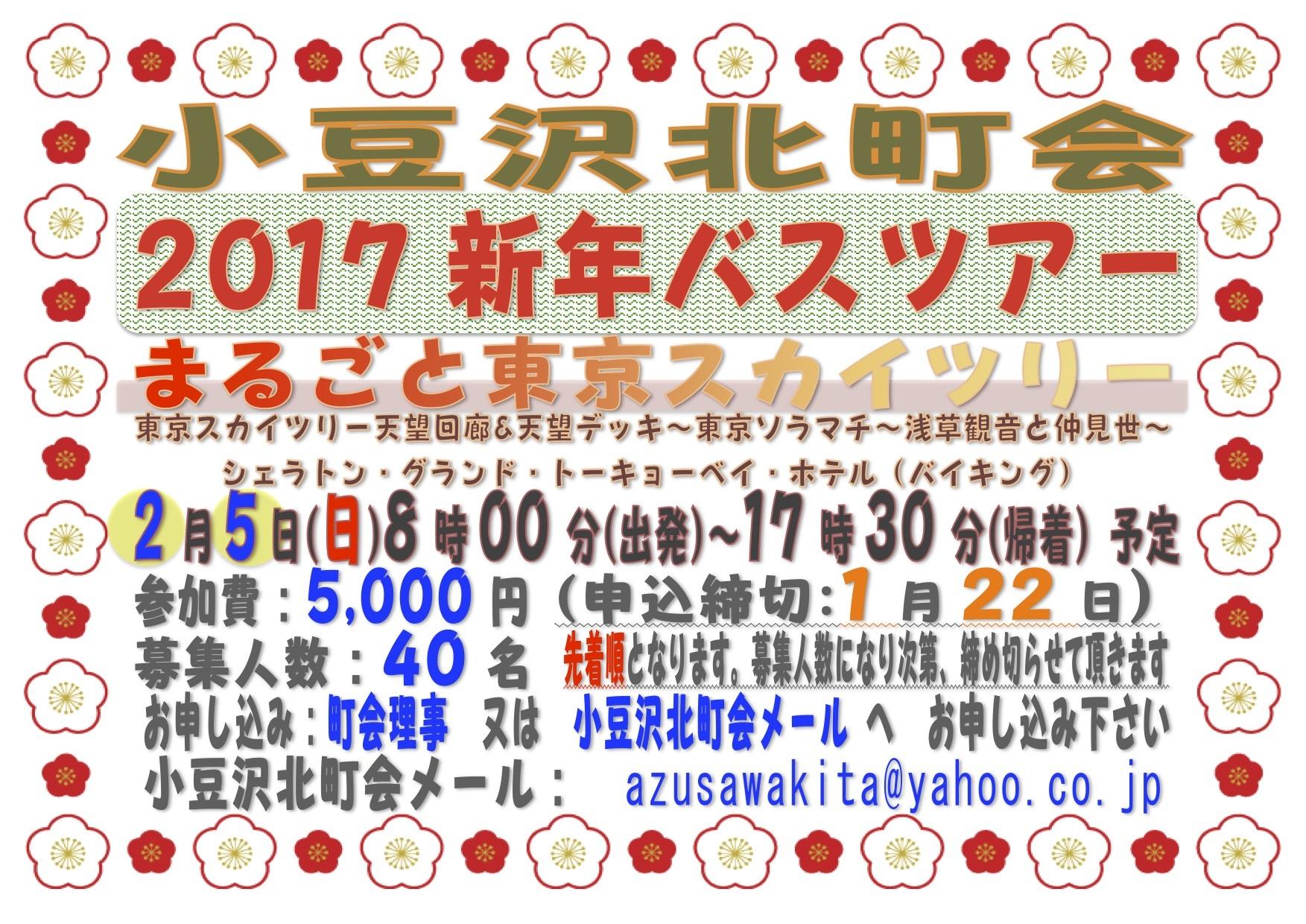 2017年2月5日(日)町会新年会