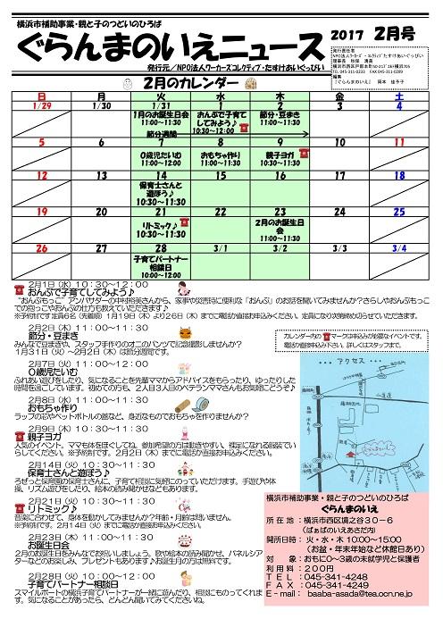 ぐらんまニュース2017-2月改
