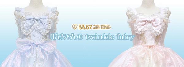 twinkle_fairy.jpg