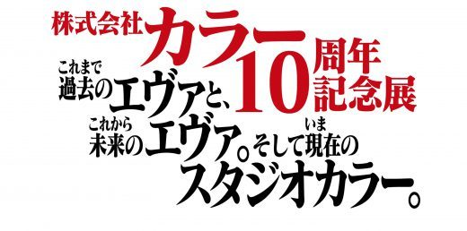 10th_logo-520x258.jpg