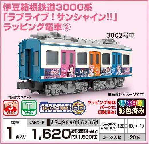 railway_loveBtore_Lvfree_02.jpg