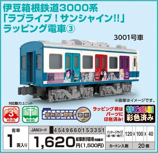 railway_loveBtore_Lvfree_03.jpg