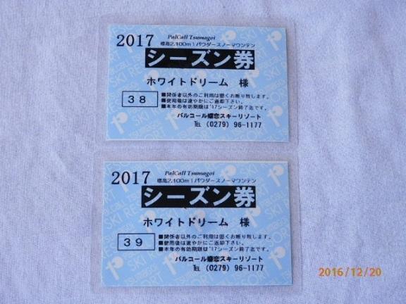 2017年~ シーズン券