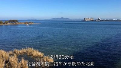 琵琶湖大橋から眺めた北湖 南湖よりも北湖の方が穏やかなぐらいです(12時3日13時頃)