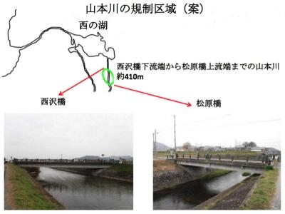 山本川の規制区域(案)