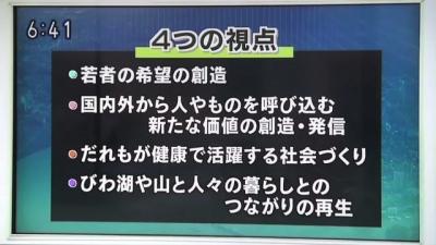 滋賀県の2017年度予算案 四つの視点