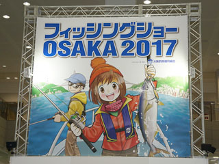 フィッシングショーOSAKA2017開幕!!