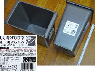 trash_05_DSC04659a.jpg