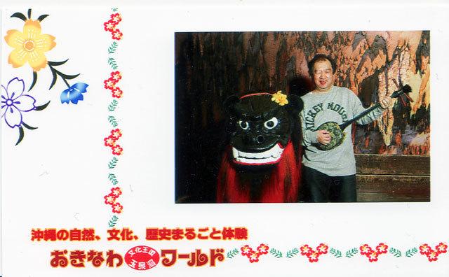 2016沖縄の旅 沖縄ワールド(5)