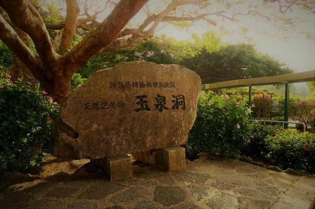 2016沖縄の旅 鍾乳洞・玉泉洞(1)