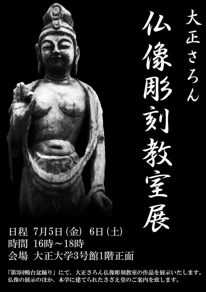 仏像彫刻教室展