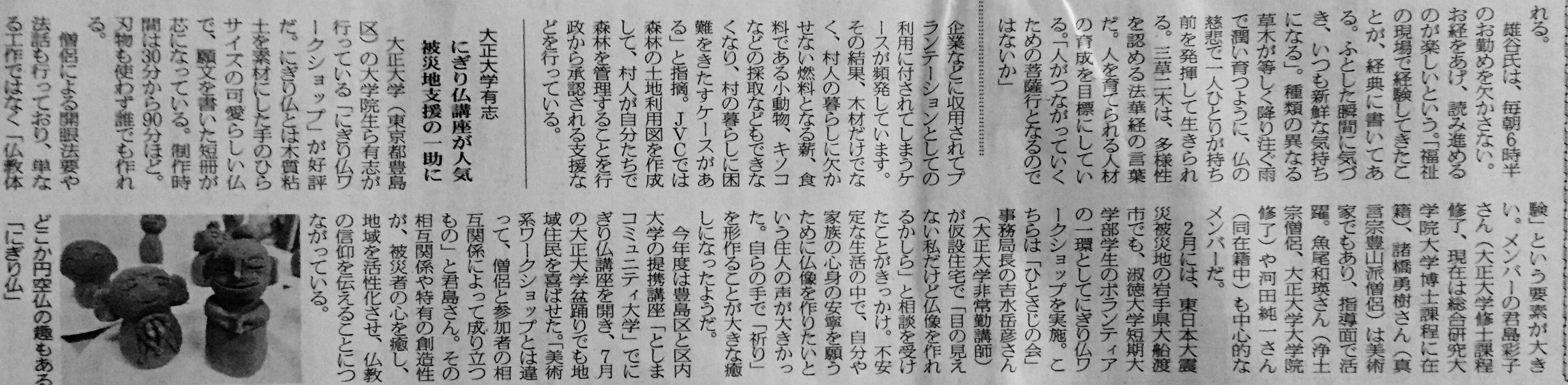 仏教タイムス