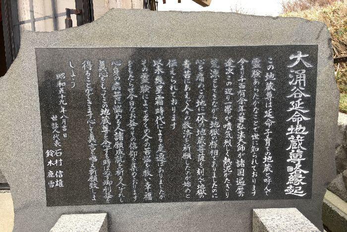 236-大涌谷延命地蔵尊