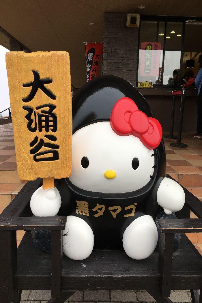 241-大涌谷キティ