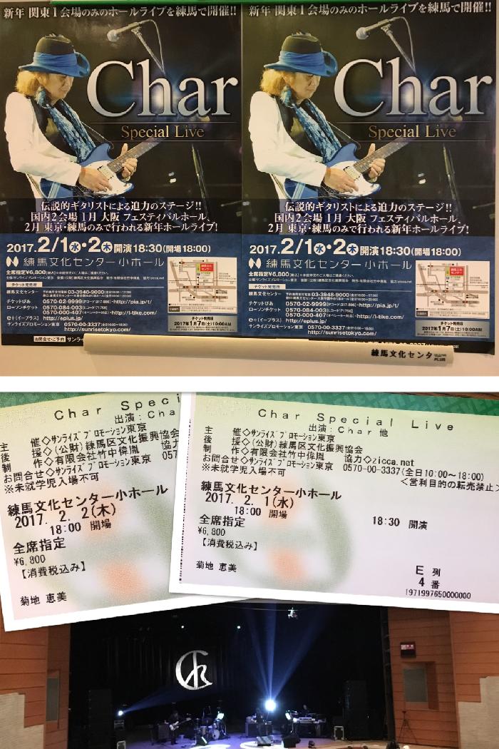002-Char練馬LIVE