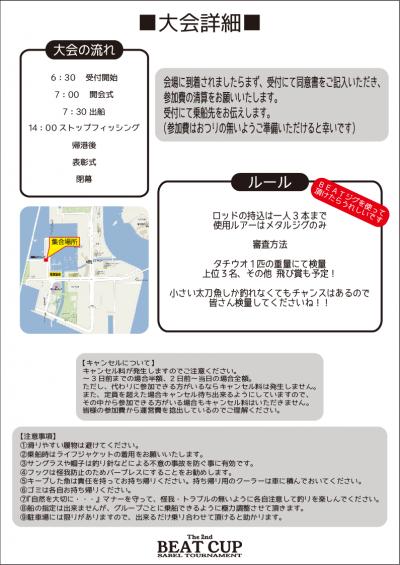 BEATCUP大会詳細_convert_20161205170715