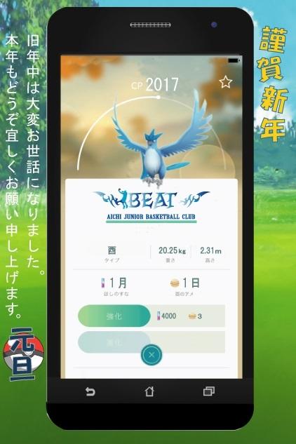 2017年賀beat