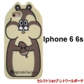 Animalr squirrel iphone 6 6s case (3)1
