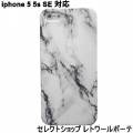 iphone 5 5S se case marble (3)1