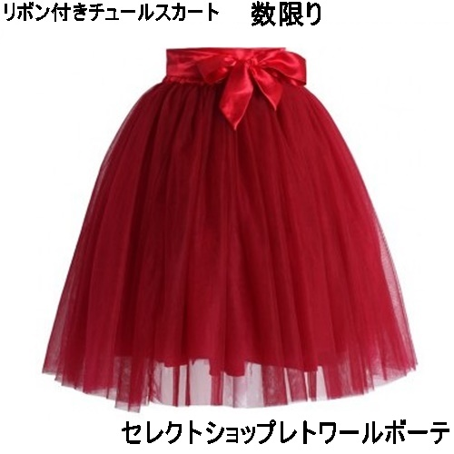 Amore Tulle Midi Skirt in Berry11111111