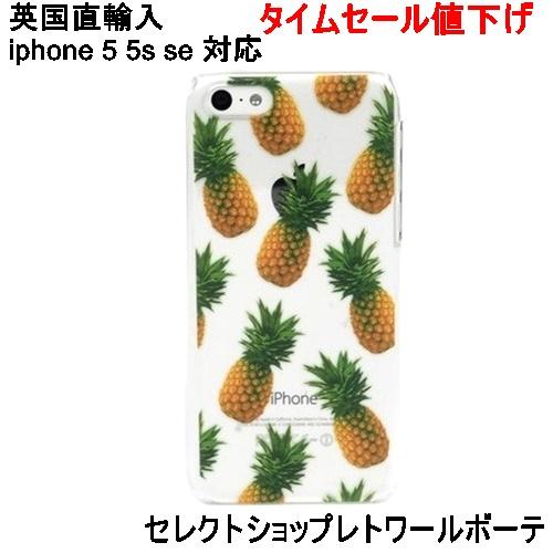 iPhone 55S Pineapple Case (2)11