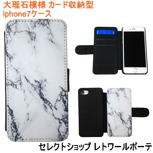 MARBLE card iphone7 Case (1)