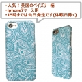 Paisley iphone 7 CASE (3)1111