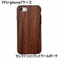 TPU CASE WOOD iphone 7 red sandal (4)11