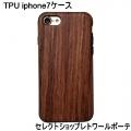 TPU CASE WOOD iphone 7 red sandal (4)11