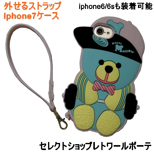 royal mallow iphone 7 case blue (5)1