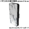 MARBLE card iphone 5 5s se Case (5)11