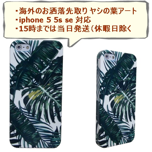 PALM LEAF Iphone 5 5s se case (3)1111