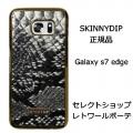 SAMSUNG galaxy S7 EDGE snake case (4)11111