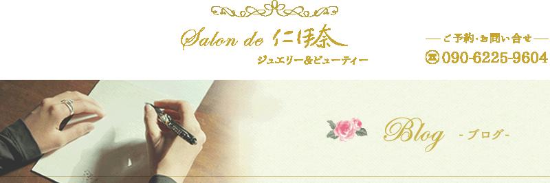 salon de 仁伊奈 ブログ