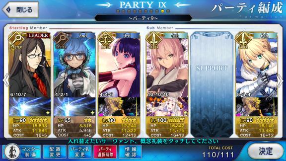 最終戦パーティー
