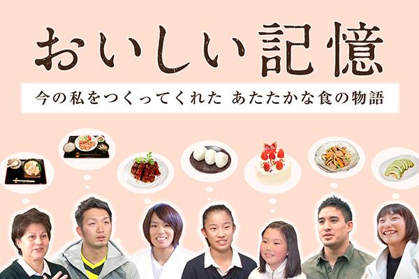 01_oishii_bs_visual.jpg