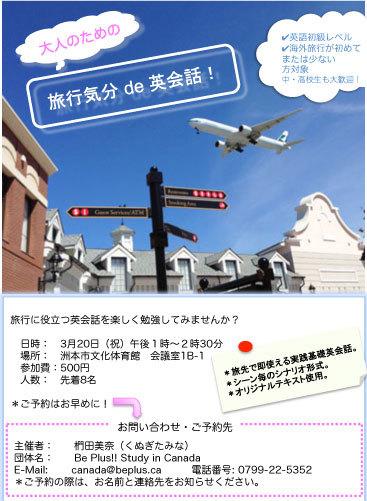 flyer_旅行英会話-1