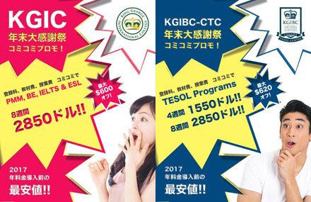 kgic_promotion.jpg