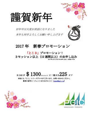 pgic_promotion.jpg