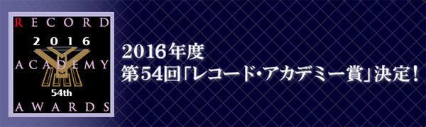2016年度 第54回レコードアカデミー賞