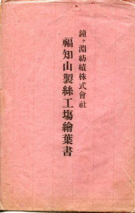 鐘ヶ淵紡績福知山工場001