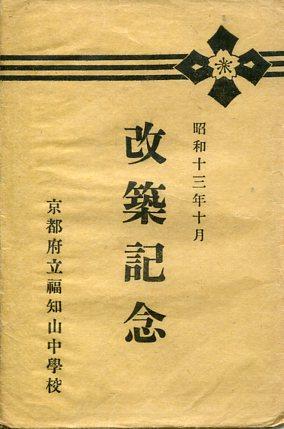 福知山中学校改築記念001