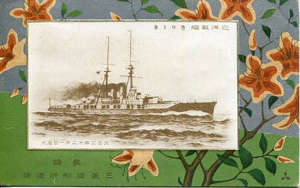 戦艦霧島進水記念絵葉書001